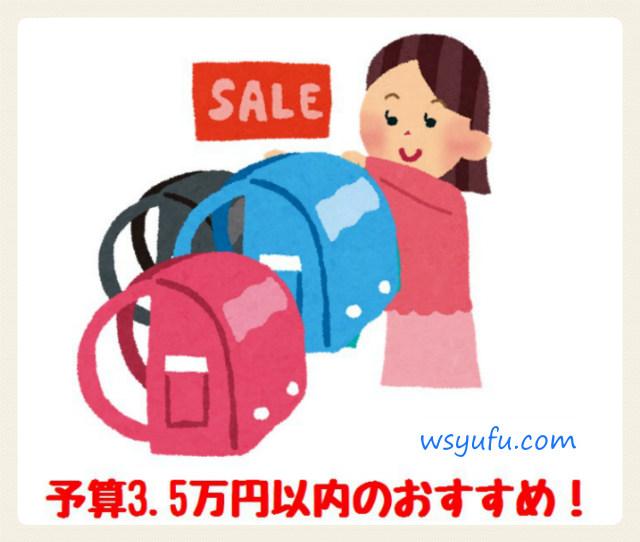 ランドセルおすすめ約3万円を賢く買う方法