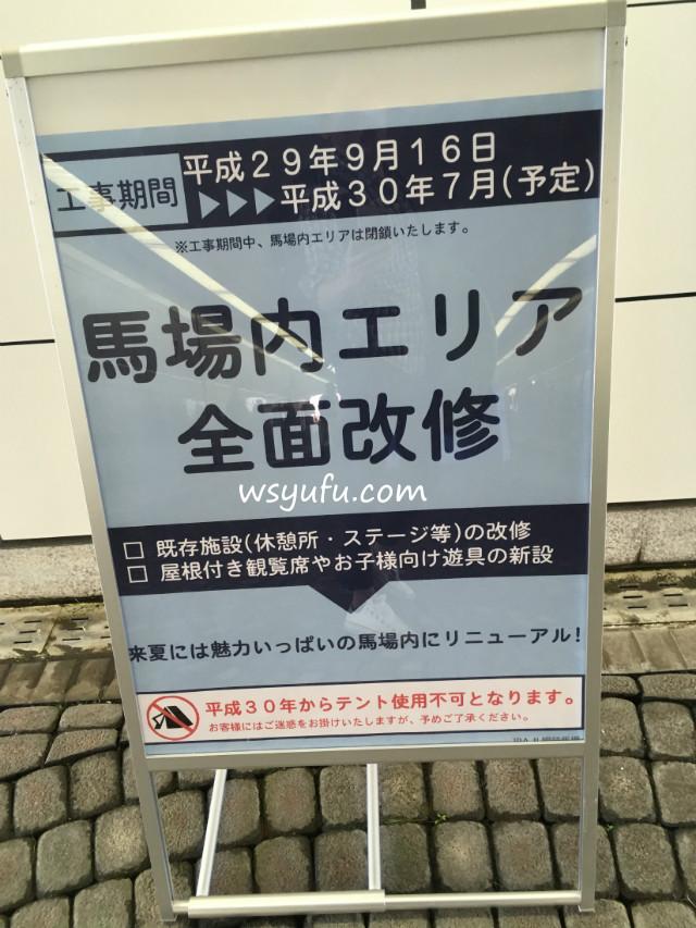 札幌競馬場馬場内エリア全面改修工事