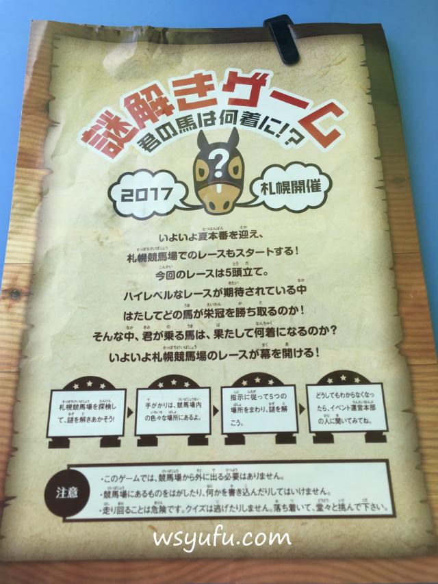 2017年札幌競馬場謎解きゲーム