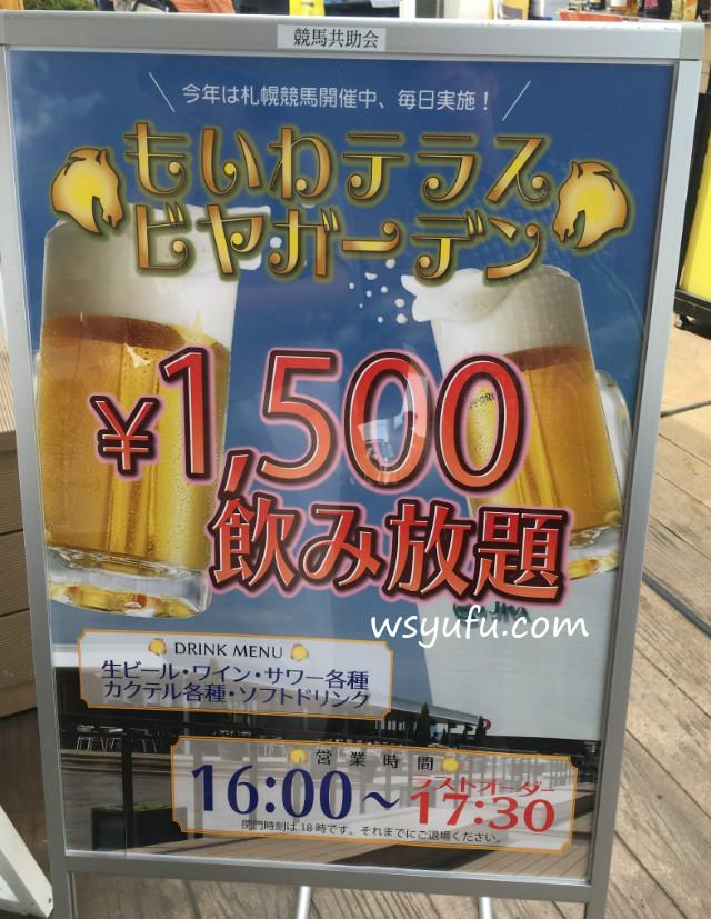 札幌競馬場もいわテラスビアガーデン
