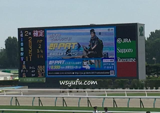 札幌競馬場2レース競争成績