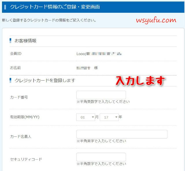 Looopでんき手続き申込方法 クレジットカード情報
