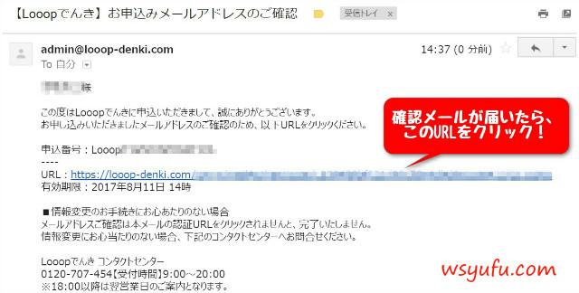 Looopでんき申込手続き メール認証