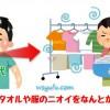 夫のバスタオルだけ洗濯しても臭い!ニオイの原因と実践したミドル脂臭・加齢臭対策まとめます。