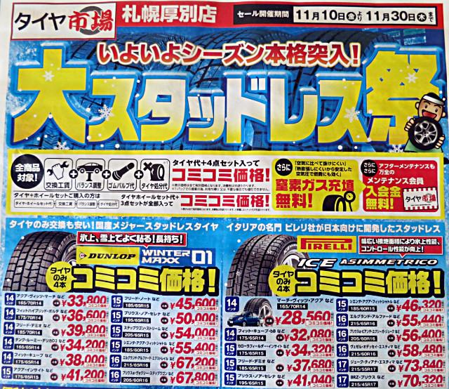 タイヤ市場厚別店 大スタッドレス祭