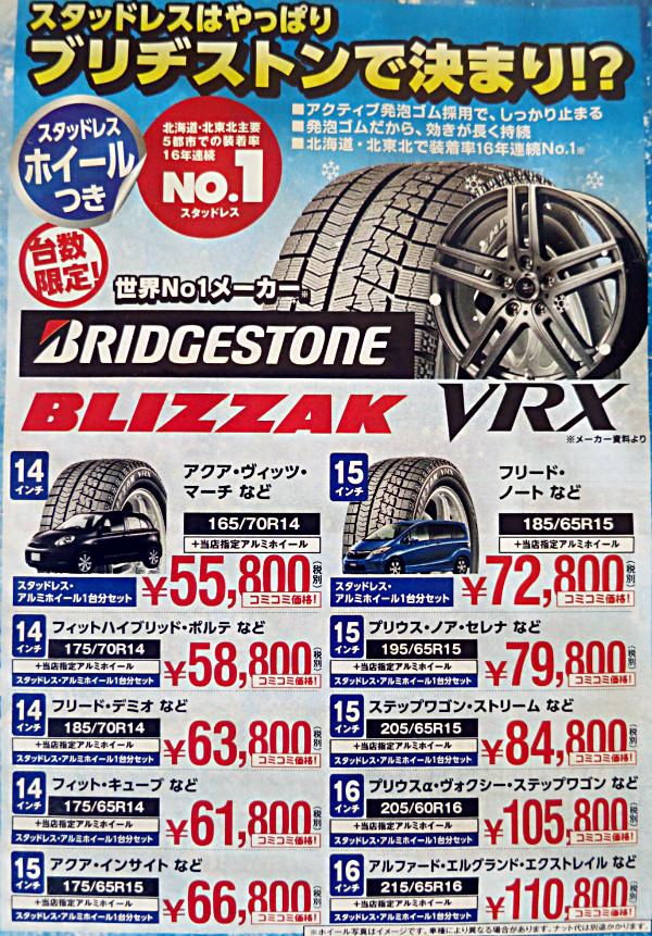 タイヤ市場 ブリヂストン BLIZZAK VRX 価格