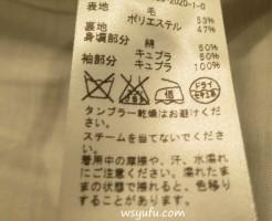 キュプラ生地は洗濯機で洗濯できるの?