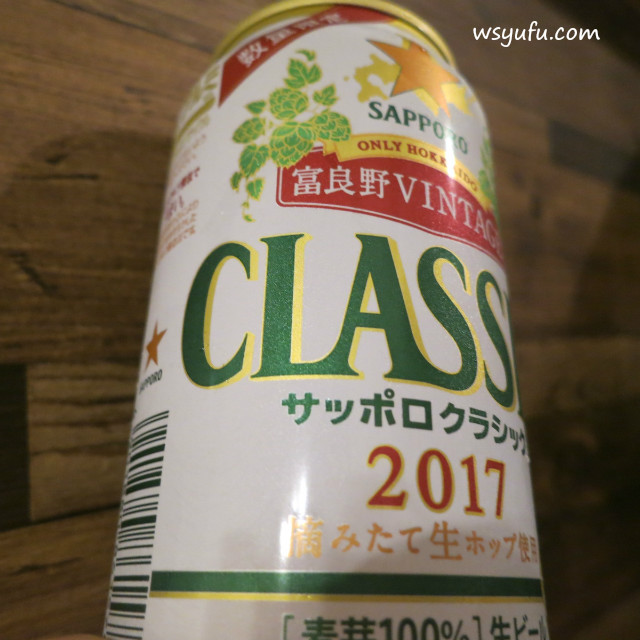 喜ばれるお歳暮ビールはサッポロクラシック富良野ヴィンテージ