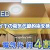 nhk あさイチ 照明術 電気代節約方法