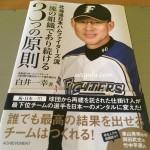 日本ハム 白井コーチ 退団 コーチング指導のキーマン