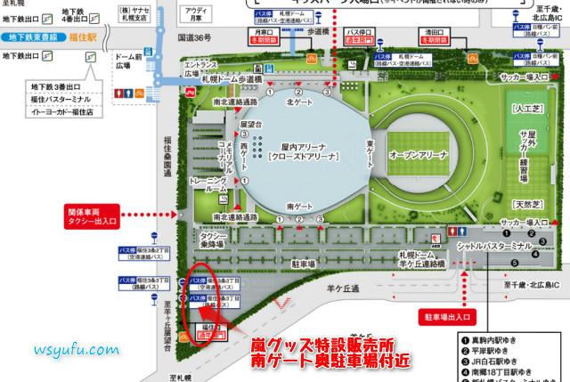 嵐グッズ特設販売所 札幌ドーム地図