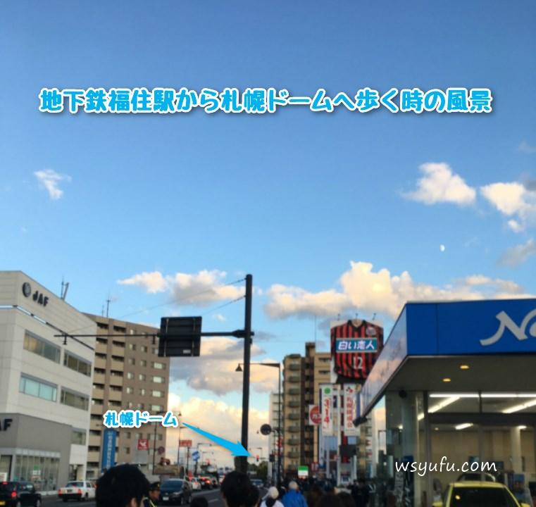 嵐札幌コンサート 札幌ドームまでの徒歩