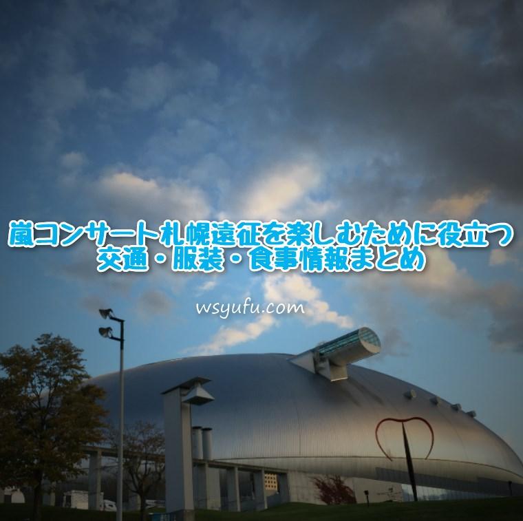 嵐コンサート札幌遠征必見!嵐メンバー来店したお店、ドームへのアクセス、天気、お土産、グルメ情報