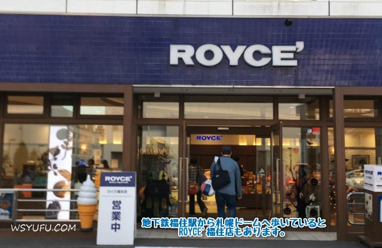 ロイズ福住店が札幌ドームに向かう途中にあります
