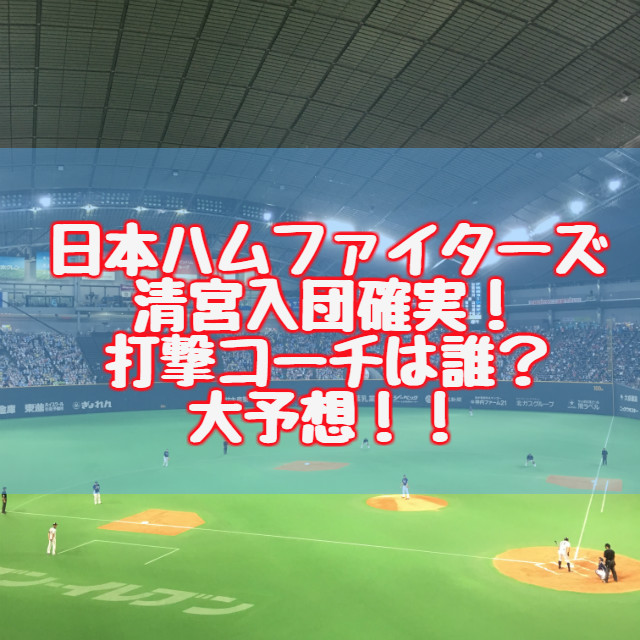 日本ハム清宮幸太郎入団確実で重要ポストの打撃コーチ大予想!