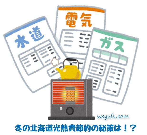 北海道は冬の電気代が高い!1万円超えなら基本料金無料の電力会社への変更が賢い節約技