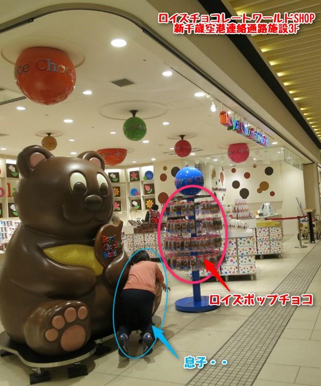 新千歳空港ロイズチョコレートワールドSHOP