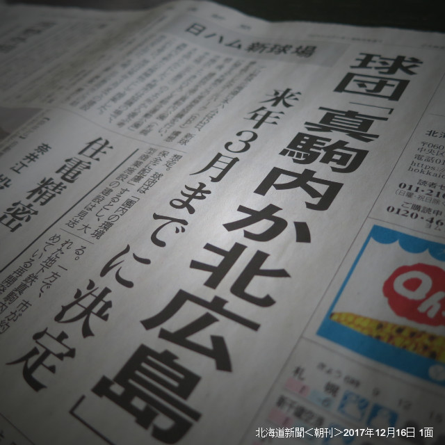 日本ハム新球場 真駒内公園vsきたひろしま総合運動公園予定地