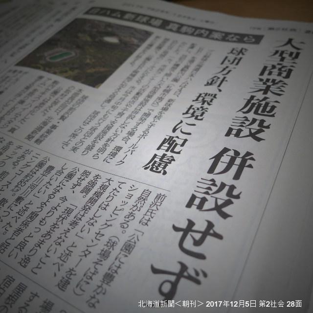 日本ハム新球場 真駒内公園 大型商業施設併設なし 北海道新聞