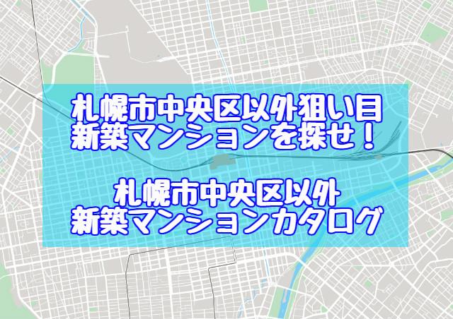 札幌市中央区以外の新築マンションカタログ