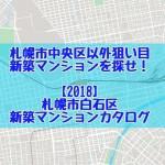 2018 札幌市白石区新築マンションガイド