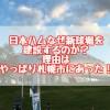 日本ハムが新球場をなぜ建設?理由は札幌市にフランチャイズ契約を拒否されたから。