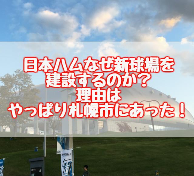 日本ハムはなぜ新球場を建設するのか?やっぱり札幌市の無能さか?