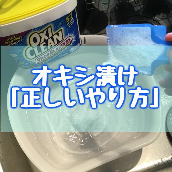 オキシクリーン使い方実践レポート!正しいオキシ漬けのやり方で酸素パワーを十二分に発揮