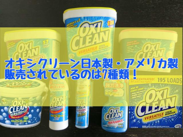 オキシクリーンは7種類あり!日本製アメリカ製