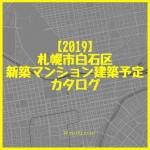 2019札幌市新築マンション建築予定 白石区