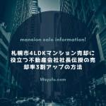 札幌市 4LDKマンション 売却