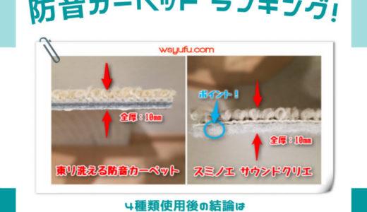 防音カーペットランキング!子供の足音対策で実際に4種類使用後の結論は4cm厚プレイマット