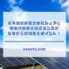新電力会社 シェアランキング 北海道