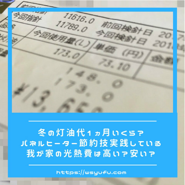 灯油代が高い!冬の北海道こそ1年約18000円の電気代節約技に頼ろう