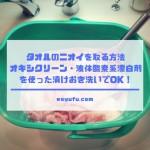 オキシクリーンでタオルの匂いを取る方法