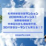 札幌市新築分譲マンション 購入参考ブログ