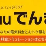 auでんき 北海道エリア