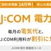 J:COM電力【北海道エリア】|電力自由化新電力会社ガイド