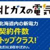 北ガスの電気【北海道エリア】|電力自由化新電力会社ガイド