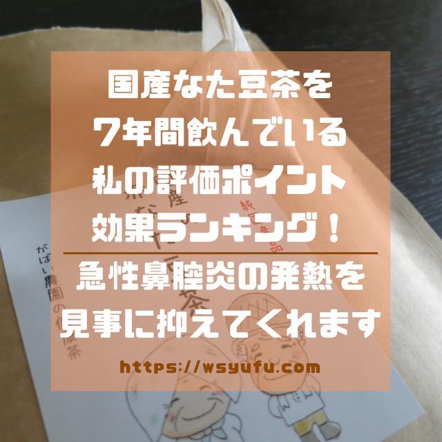 国産なた豆茶ランキング 味・効果 口コミ 急性慢性鼻腔炎