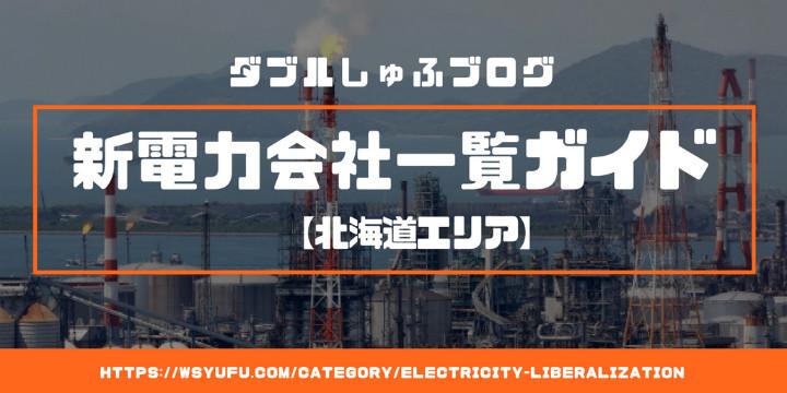新電力会社人気一覧ガイド 北海道エリア