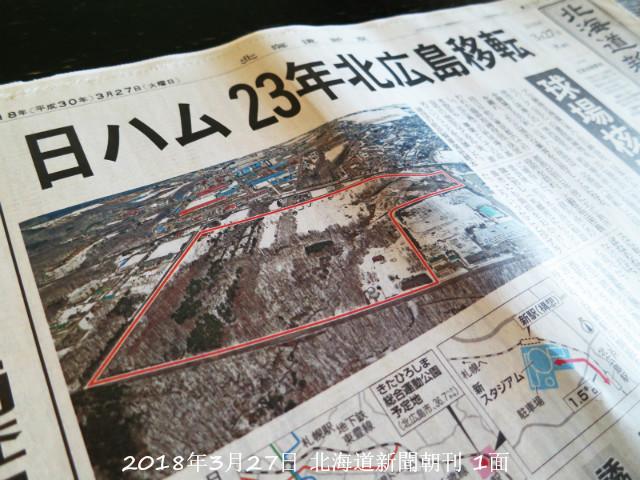 日本ハム 新球場 北広島市 きたひろしま総合運動公園
