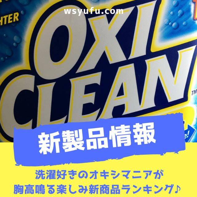 オキシクリーンに新製品!洗濯好きのオキシマニアが胸高鳴る新商品楽しみランキング♪