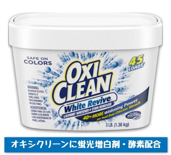 オキシクリーン ホワイトリバイブ 粉末タイプ