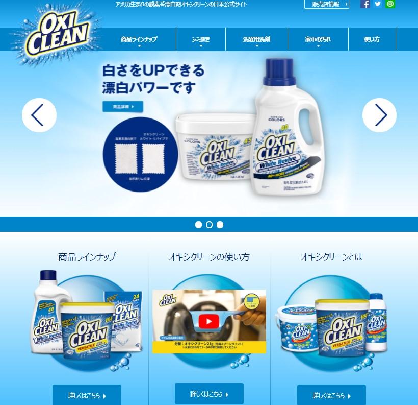 アメリカ生まれの酸素系漂白剤オキシクリーンの日本公式サイト