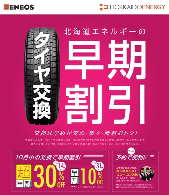 スタッドレスタイヤ交換 早割 北海道エネルギー2018-2019