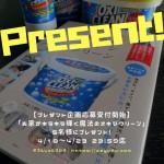 オキシ本「お家がキラキラ輝く魔法のオキシクリーン」プレゼント企画