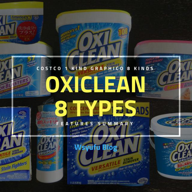 オキシクリーン 日本製アメリカ製 コストコ グラフィコ 全8種類