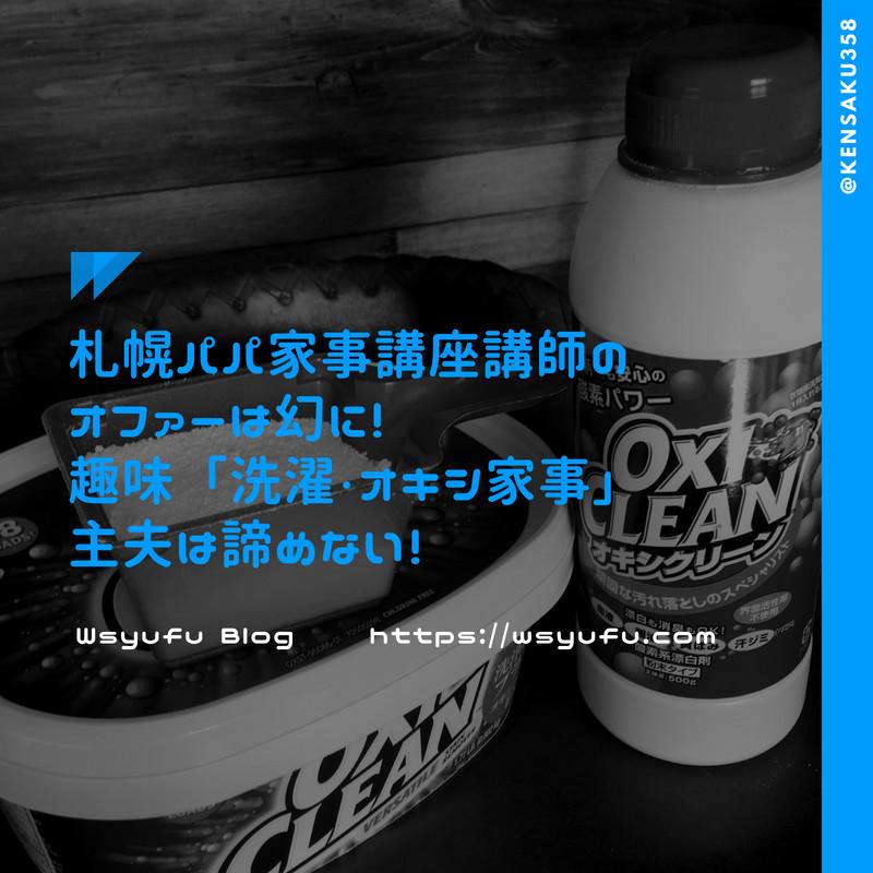 札幌パパ「家事・子育てヒント」講座で男性育休経験ありの兼業主夫が伝えたい4つのこと