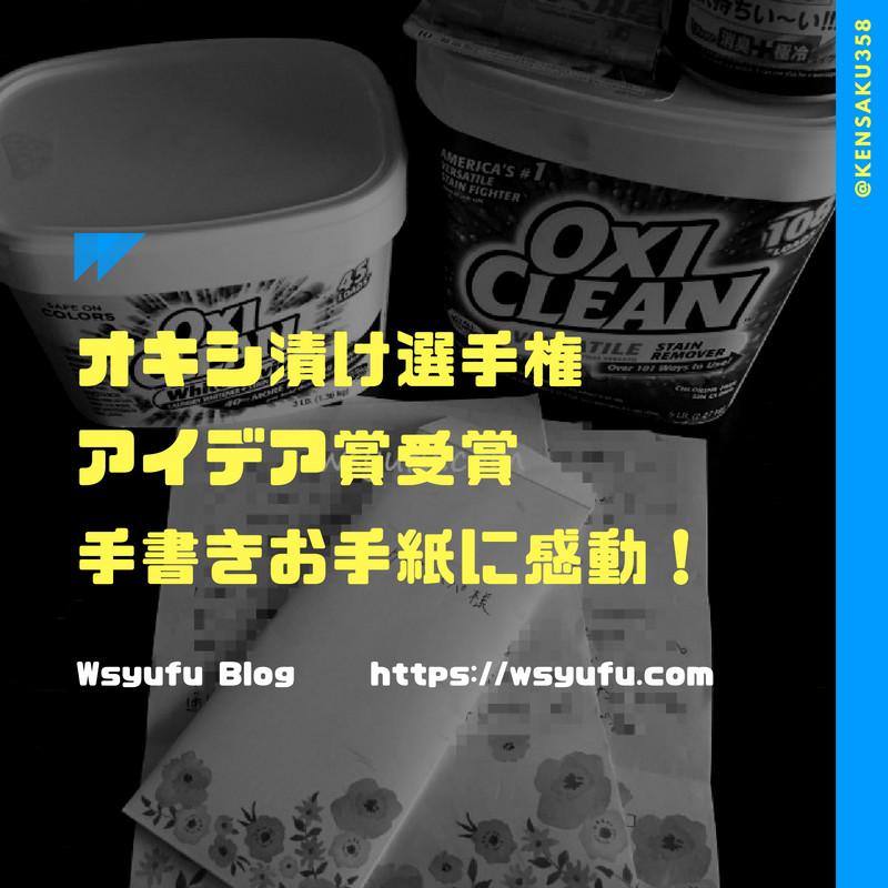 オキシ漬け選手権 アイデア賞受賞